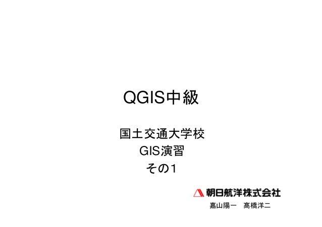QGIS中級 国土交通大学校 GIS演習 その1 嘉山陽一 髙橋洋二