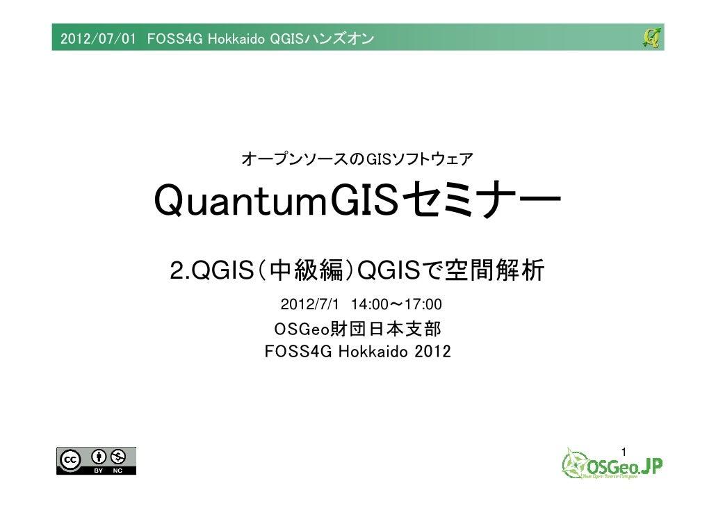 2012/07/01 FOSS4G Hokkaido QGISハンズオン                    オープンソースのGISソフトウェア          QuantumGISセミナー            2.QGIS(中級編)QG...