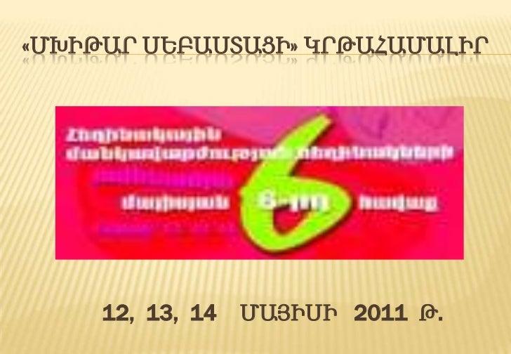 «Մխիթար սեբաստացի» կրթահամալիր<br />12,  13,  14    մայիսի   2011  Թ.<br />