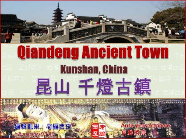 Qiandeng Ancient Town – Kunshan With a history of over 2,500 years, Qiandeng is a famous Historical and cultural town in J...