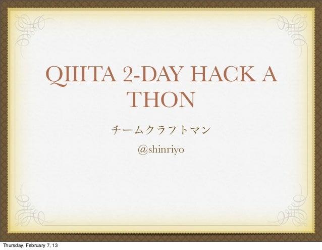 QIIITA 2-DAY HACK A                         THON                           チームクラフトマン                             @shinriyo...