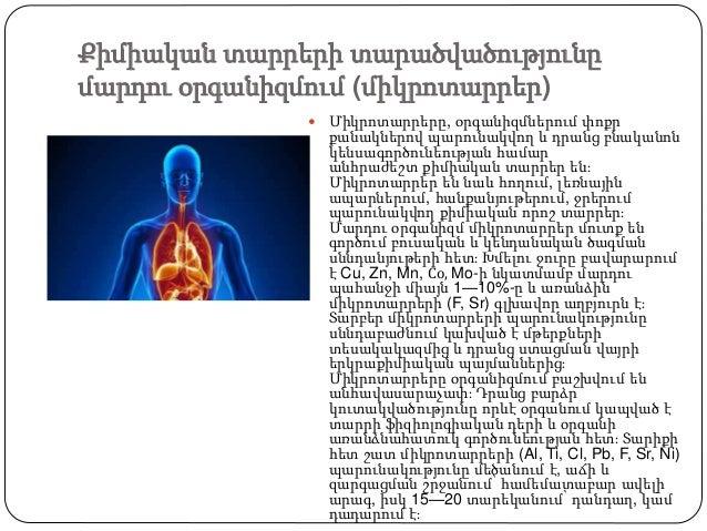 Քիմիական տարրերի տարածվածությունը մարդու օրգանիզմում (միկրոտարրեր)  Միկրոտարրերը, օրգանիզմներում փոքր քանակներով պարունակ...