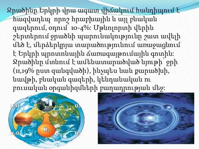  Մեծ քանակությամբ ջրածին  կիրառվում  է ամոնիակ, HCl սինթեզելու  համար, հեղուկ ճարպերի հիդրոգենա  ցման համար:Որպես  թեթև գ...