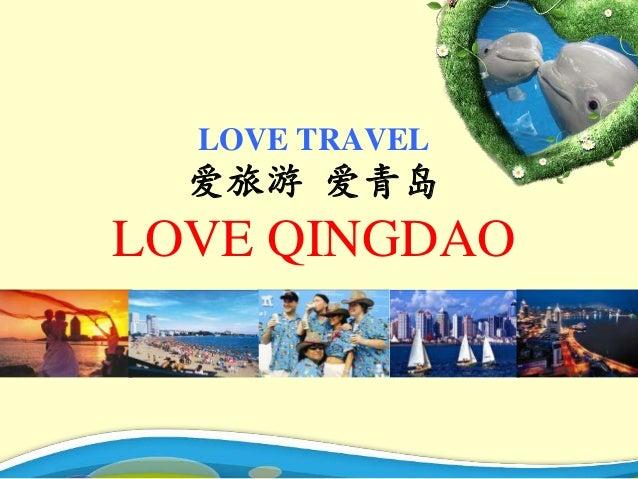 LOVE TRAVEL  爱旅游 爱青岛LOVE QINGDAO