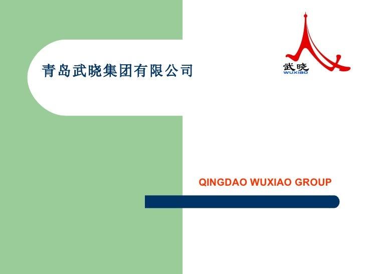 青岛武晓集团有限公司             QINGDAO WUXIAO GROUP