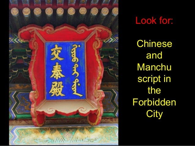 Look for: Chinese   and Manchu script in   theForbidden   City