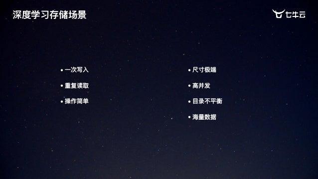 AVA: The deep learning platform based on Alluxio in Qiniu AI Lab Slide 3