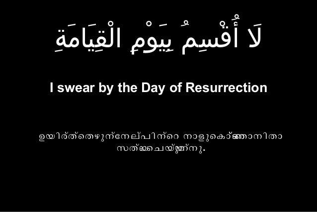 Surah Qiyama from Quran English and Malayalam Translation