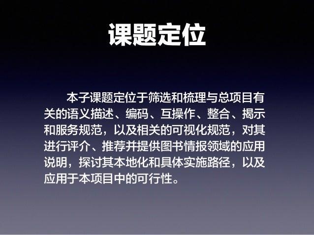 """""""全国数字文献资源语义化、深度聚合与可视化研究""""会议 ·2014.6·武汉"""