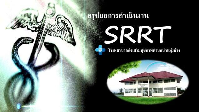 SRRTโรงพยาบาลส่งเสริมสุขภาพตาบลบ้านทุ่งอ่าง สรุปผลการดาเนินงาน