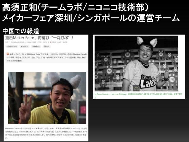 高須正和(チームラボ/ニコニコ技術部) メイカーフェア深圳/シンガポールの運営チーム 中国での報道