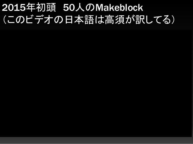 2015年初頭 50人のMakeblock (このビデオの日本語は高須が訳してる)