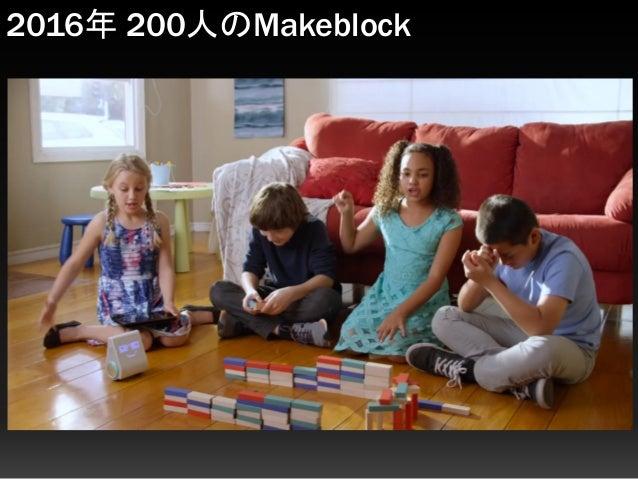 2016年 200人のMakeblock