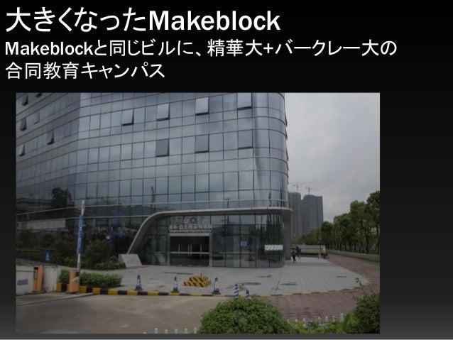 大きくなったMakeblock Makeblockと同じビルに、精華大+バークレー大の 合同教育キャンパス