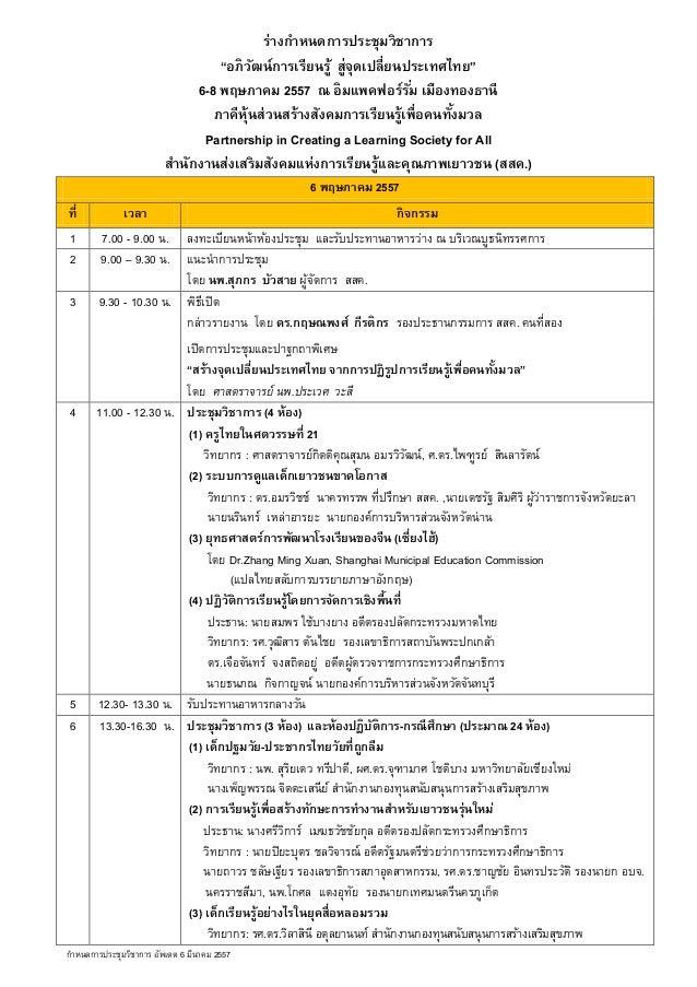"""กำหนดกำรประชุมวิชำกำร อัพเดต 6 มีนำคม 2557 ร่างกาหนดการประชุมวิชาการ """"อภิวัฒน์การเรียนรู้ สู่จุดเปลี่ยนประเทศไทย"""" 6-8 พฤษภ..."""