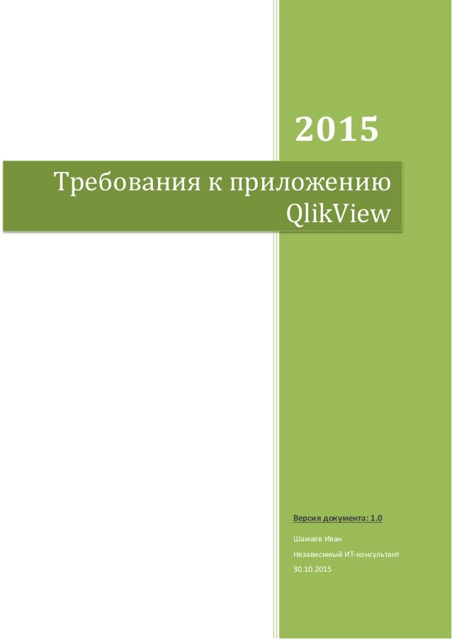 2015 Шамаев Иван Независимый ИТ-консультант 30.10.2015 Требования к приложению QlikView Версия документа: 1.0