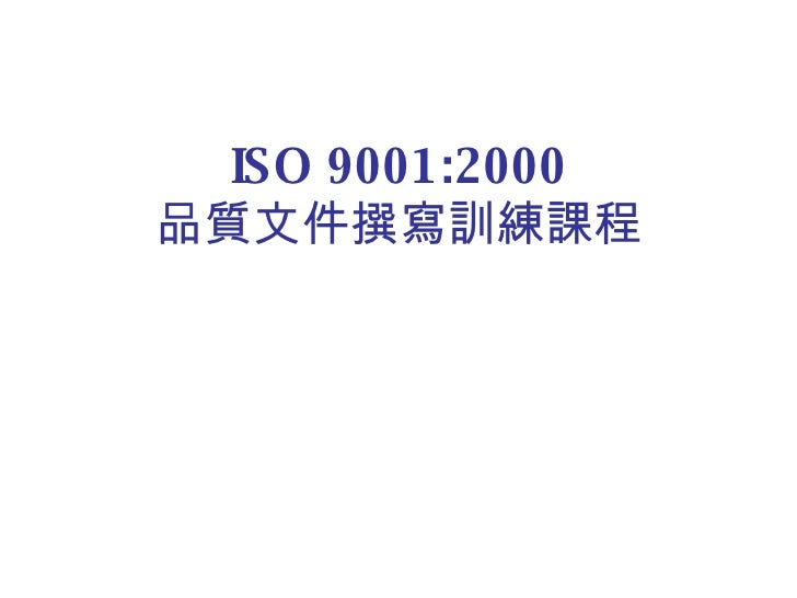 ISO 9001:2000 品質文件撰寫訓練課程