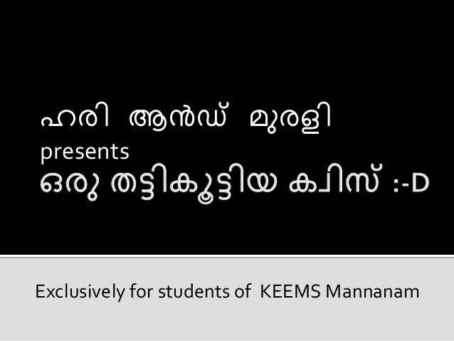 ഹരി ആന്‍ഡ്‌ മുരളി presents Exclusively for students of KEEMS Mannanam