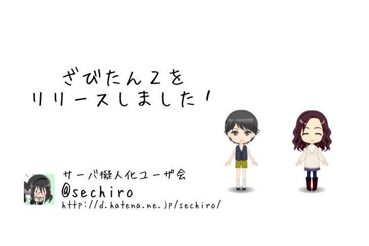 ざびたん2をリリースしました! サーバ擬人化ユーザ会 @sechiro http://d.hatena.ne.jp/sechiro/