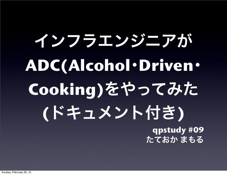 ADC(Alcohol Driven                  Cooking)                   (              )                               qpstudy #09S...