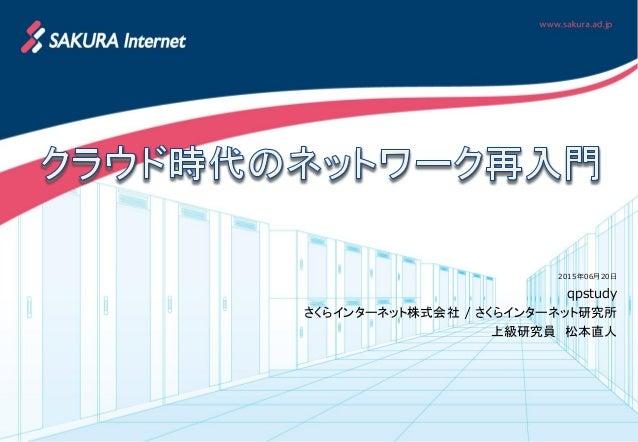 2015年06月20日 qpstudy さくらインターネット株式会社 / さくらインターネット研究所 上級研究員 松本直人
