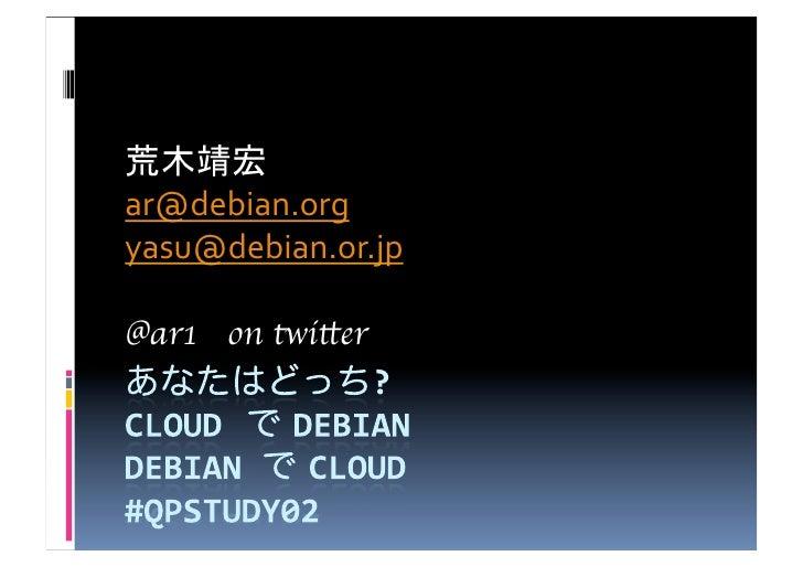 ar@debian.org   yasu@debian.or.jp      @ar1 on twitter
