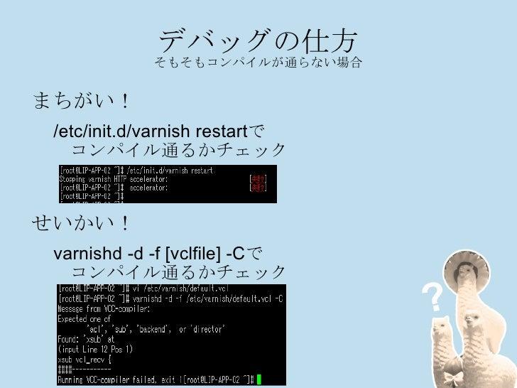 はい、VCLは言語です default.vcl default.vcl を C に解釈