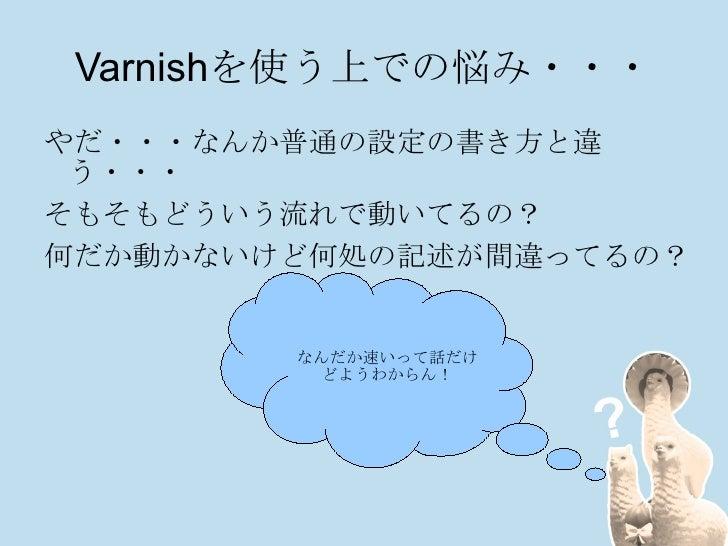 Varnishドキュメントの翻訳始めましたが停滞なう </li></ul></ul>絡んでくれると喜びます!