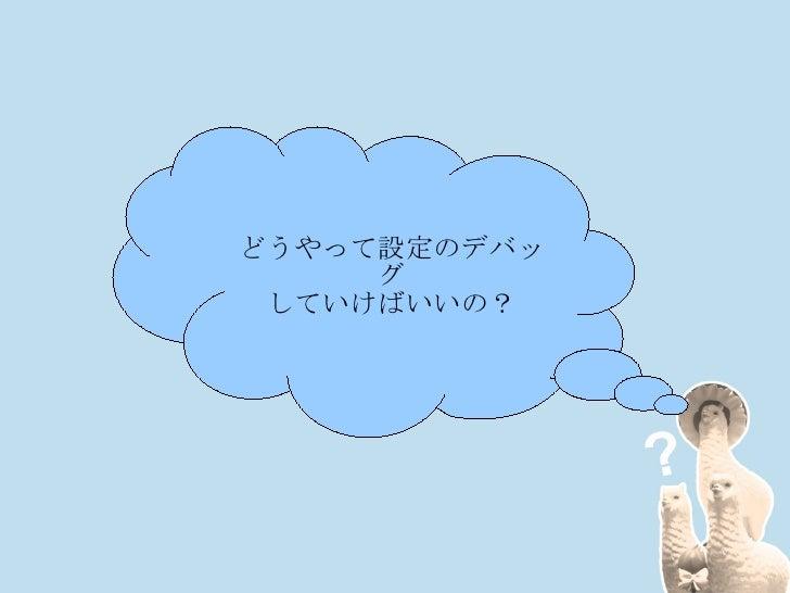 なのではなから言語と考えましょう </li></ul><li>VCLファイル  ↓ C言語に解釈  ↓ コンパイル </li></ul>
