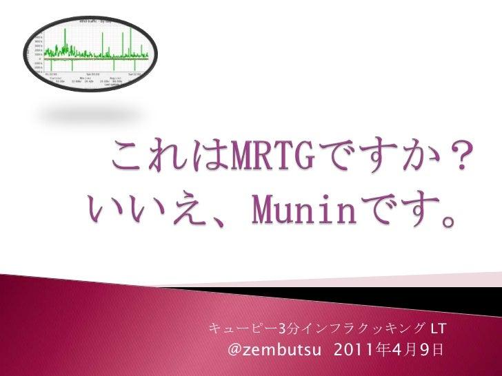 これはMRTGですか?いいえ、Muninです。<br />キューピー3分インフラクッキング LT<br />@zembutsu  2011年4月9日<br />
