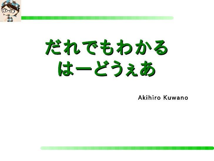 だれでもわかる はーどうぇあ                Akihiro   Kuwano
