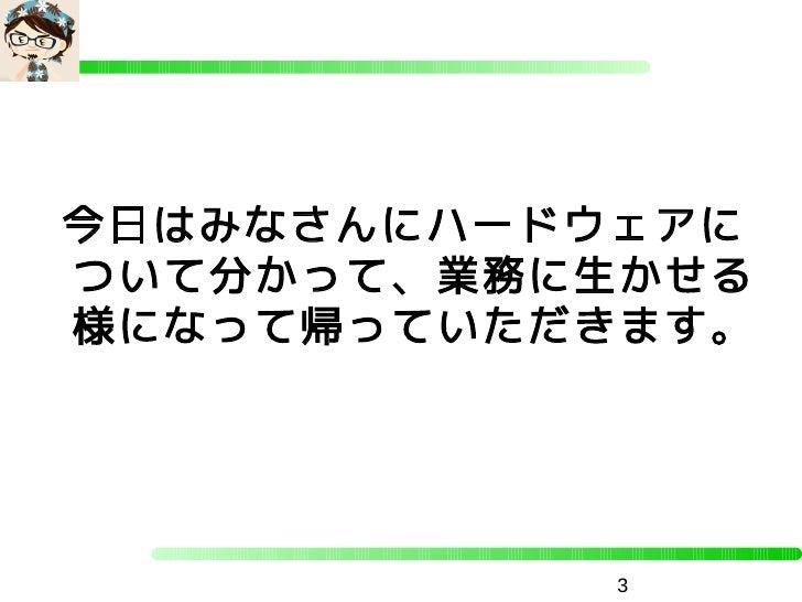 やさぐれギンガさんのアーキテクチャ入門(ためしてガッテン)(仮) Slide 3