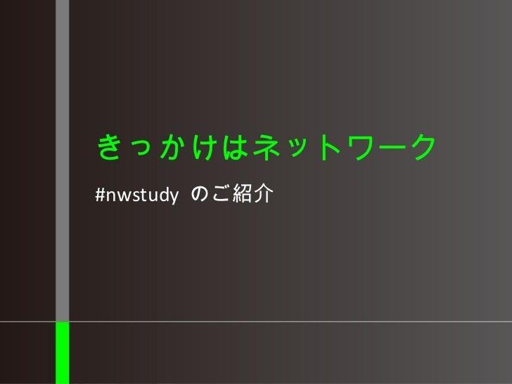 きっかけはネットワーク #nwstudy  のご紹介