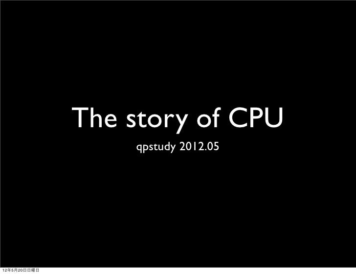 The story of CPU                  qpstudy 2012.0512年5月20日日曜日