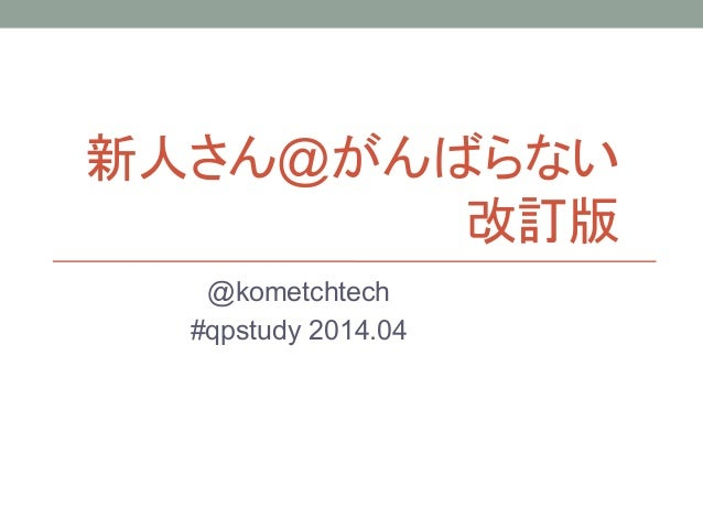新人さん@がんばらない 改訂版 @kometchtech #qpstudy 2014.04