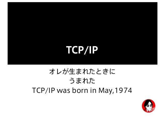 TCP/IPでネットワークが繋がるわけ「で・ね・と」
