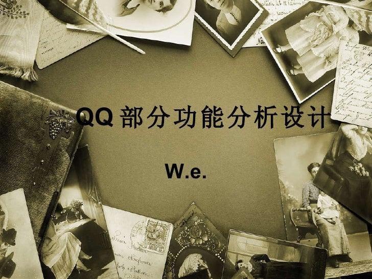 QQ 部分功能分析设计 W.e.