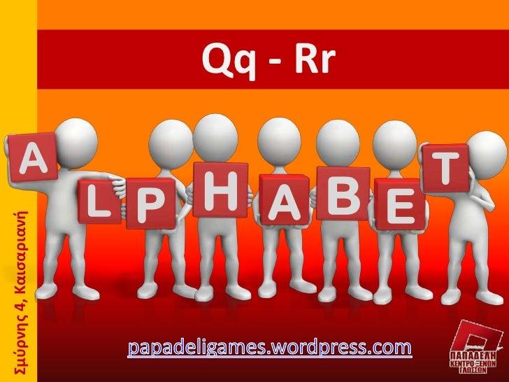 Σμύρνης 4, Καισαριανή                                Qq - Rr                  L P H A B E                        T