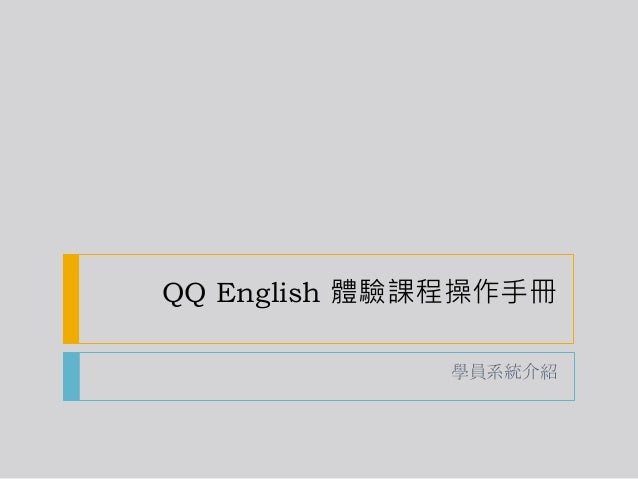 QQ English 體驗課程操作手冊 學員系統介紹