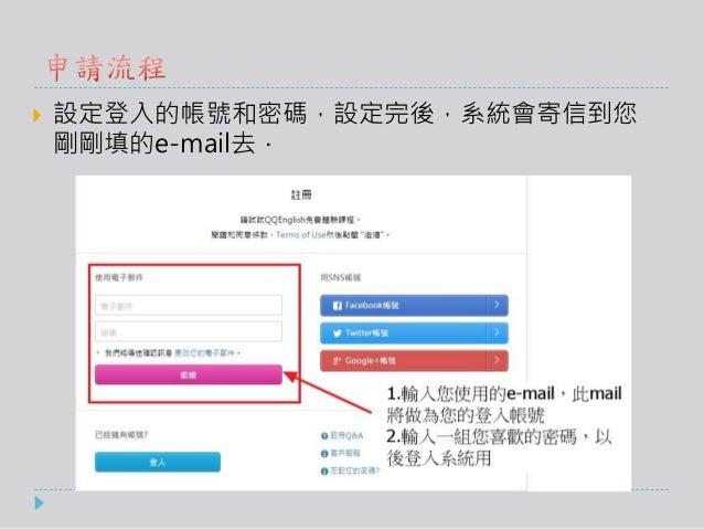 設定登入的帳號和密碼,設定完後,系統會寄信到您 剛剛填的e-mail去.
