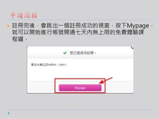  註冊完後,會跳出一個註冊成功的視窗,按下Mypage, 就可以開始進行帳號開通七天內無上限的免費體驗課 程囉.
