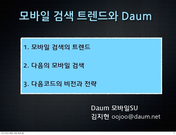 1. 모바일 검색의 트렌드                 2. 다음의 모바일 검색                 3. 다음코드의 비전과 전략                                   Daum 모바일SU ...