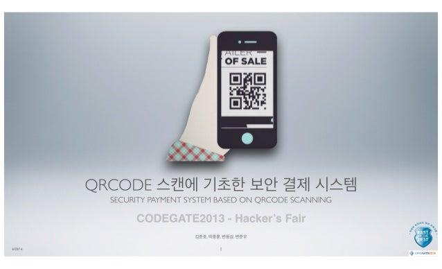 QR코드 스캔에 기초한 보안 결제 시스템