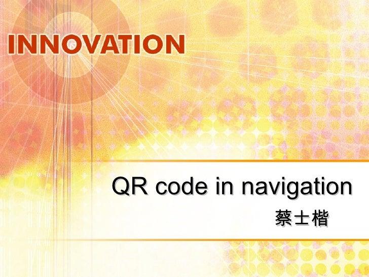 QR code in navigation 蔡士楷