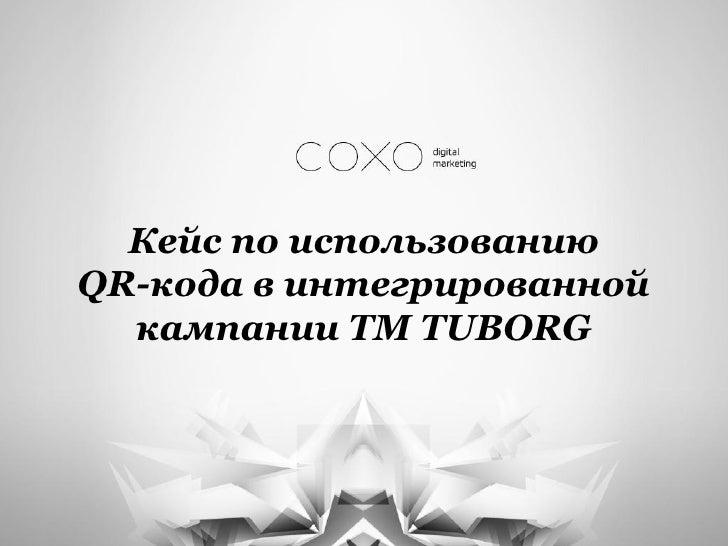 Кейс по использованию QR-кода в интегрированной   кампании TM TUBORG