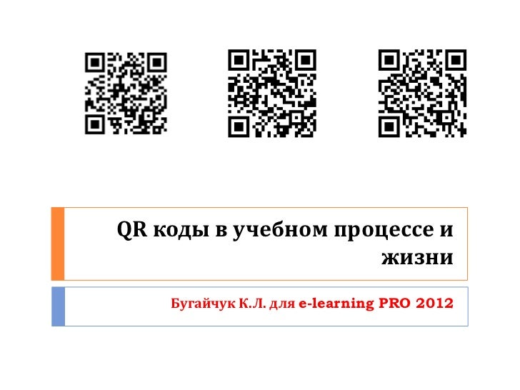 QR коды в учебном процессе и                      жизни    Бугайчук К.Л. для e-learning PRO 2012