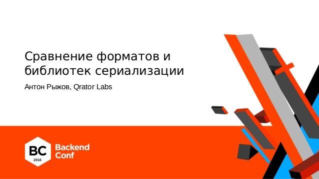 Сравнение форматов и библиотек сериализации Антон Рыжов, Qrator Labs