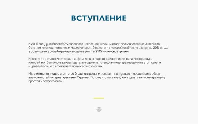 Digital Media Landscape Ukraine 2015 Slide 2
