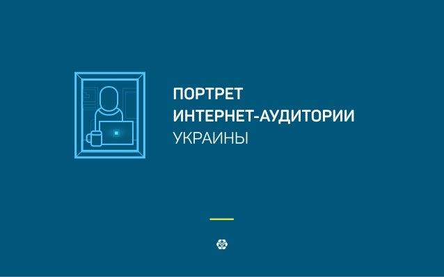 Digital Media Landscape Ukraine 2015 Slide 3