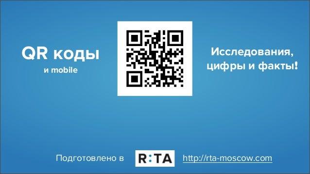 QR коды и mobile Исследования, цифры и факты! Подготовлено в http://rta-moscow.com